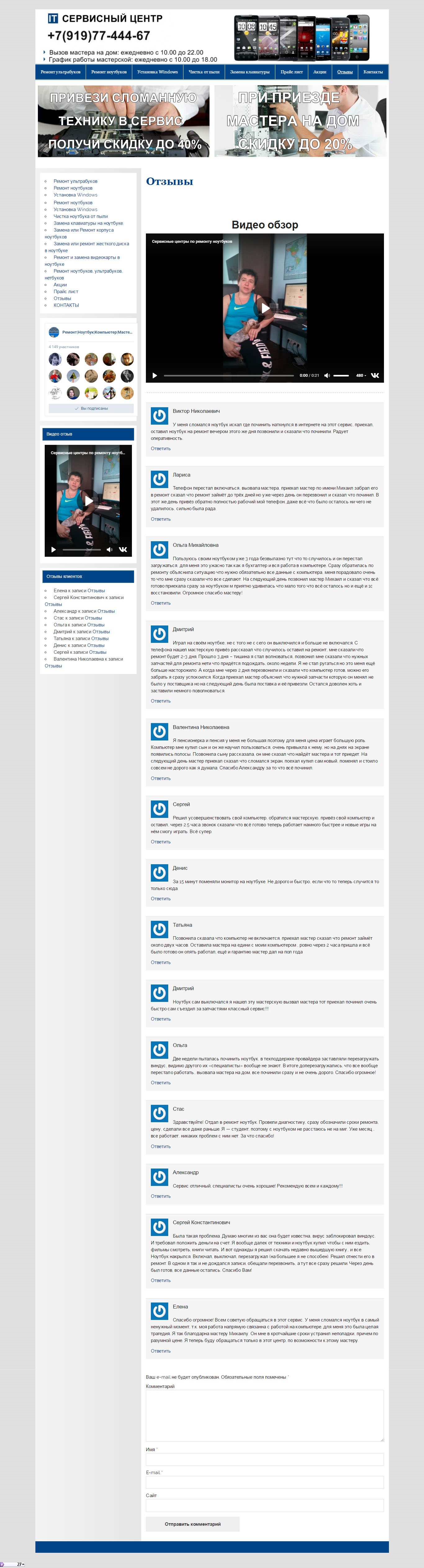 Создание сайта по ремонту ноутбуков