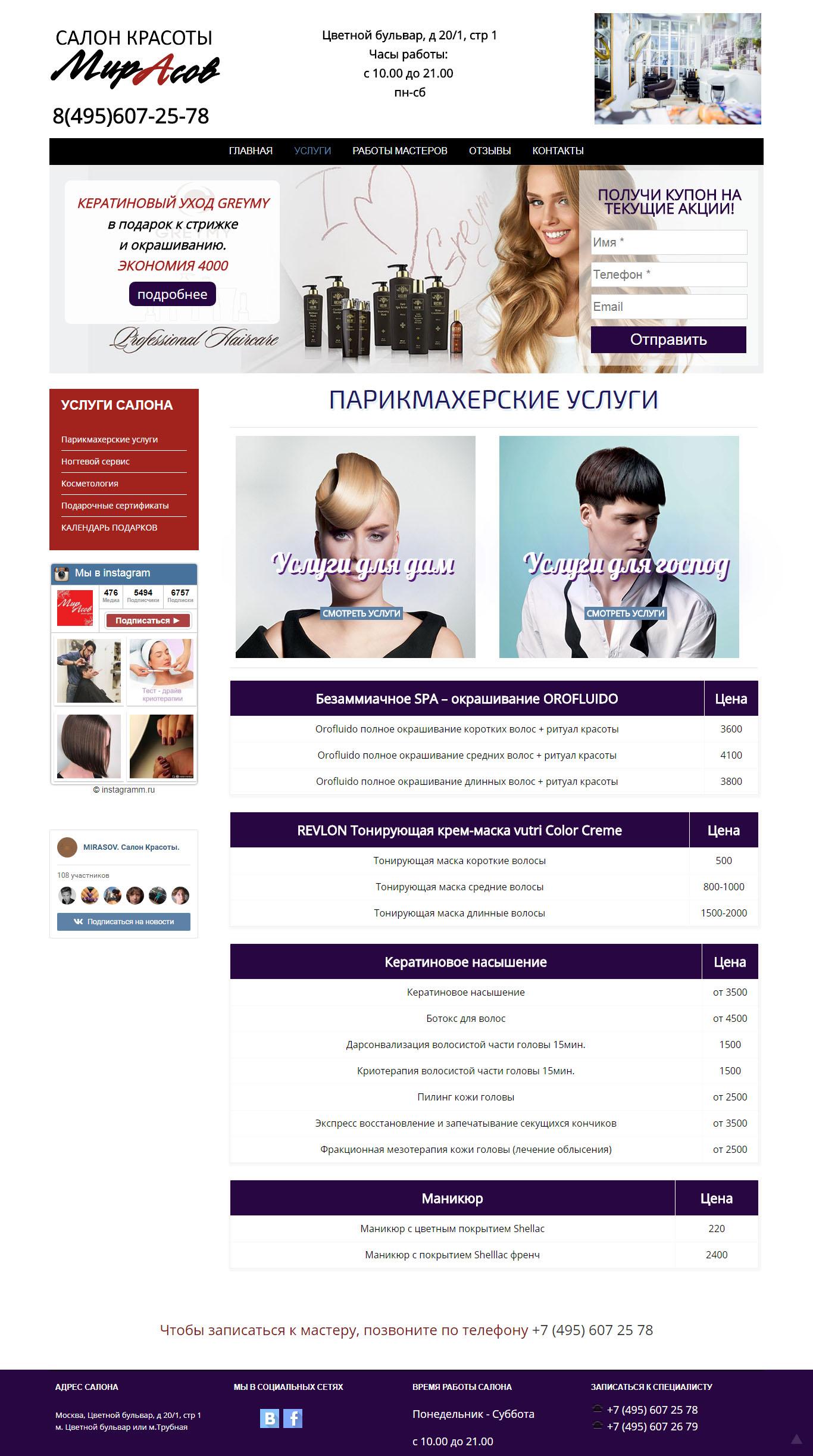 Создание сайта Салон красоты Мир Асов