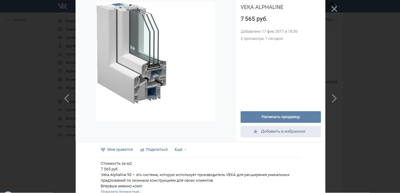 Продвижение Вконтакте продажа окон
