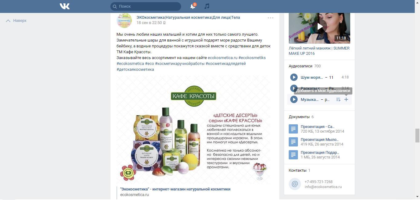 Продвижение Вконтакте магазина экокосметики