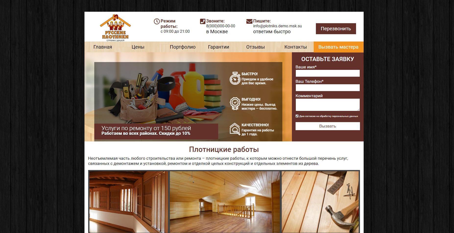 Готовые сайты