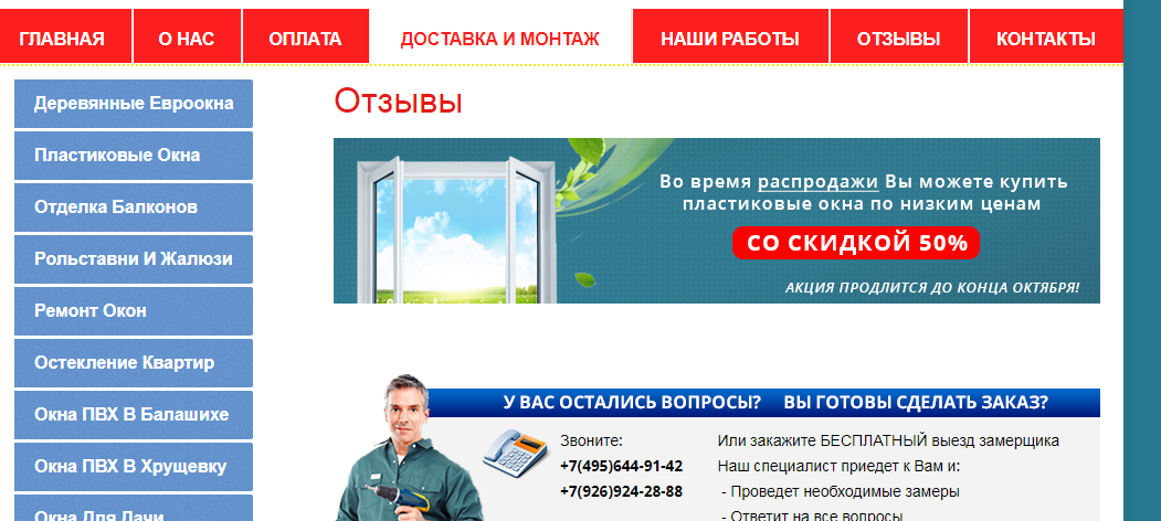 Пример юзабилити аудита сайта