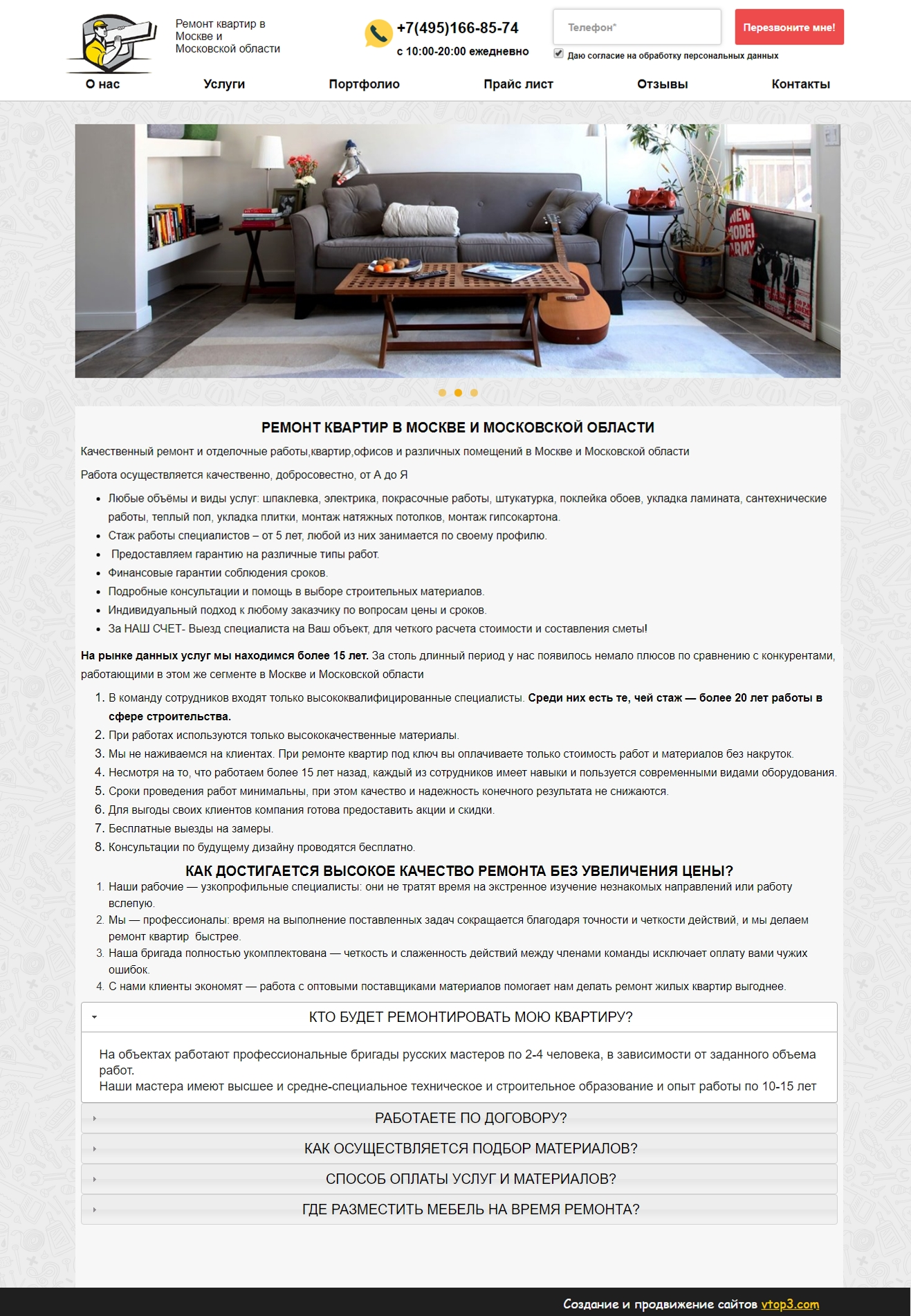 Создание и продвижение сайта ремонт квартир