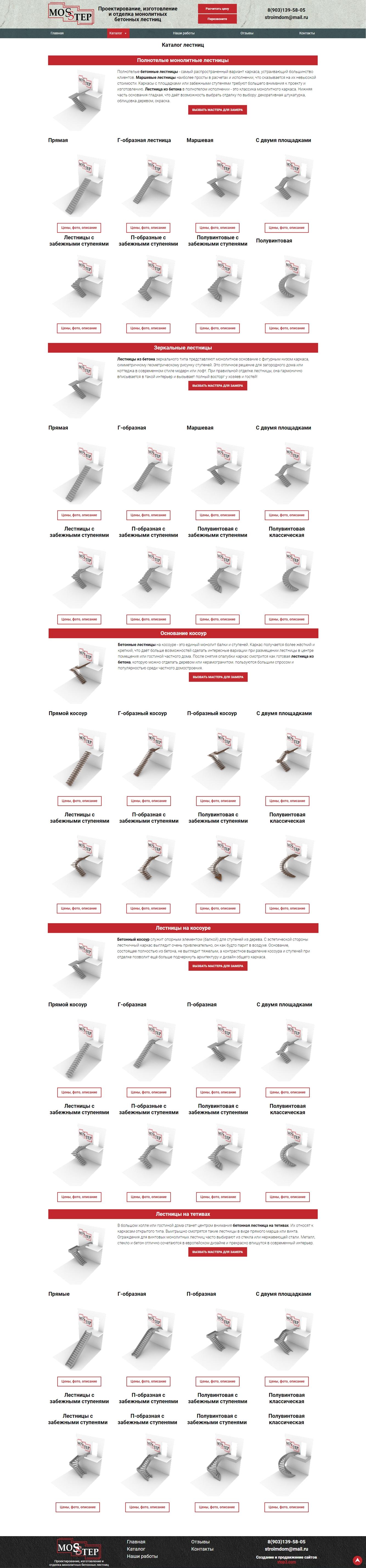 Создание сайта отделка монолитных бетонных лестниц
