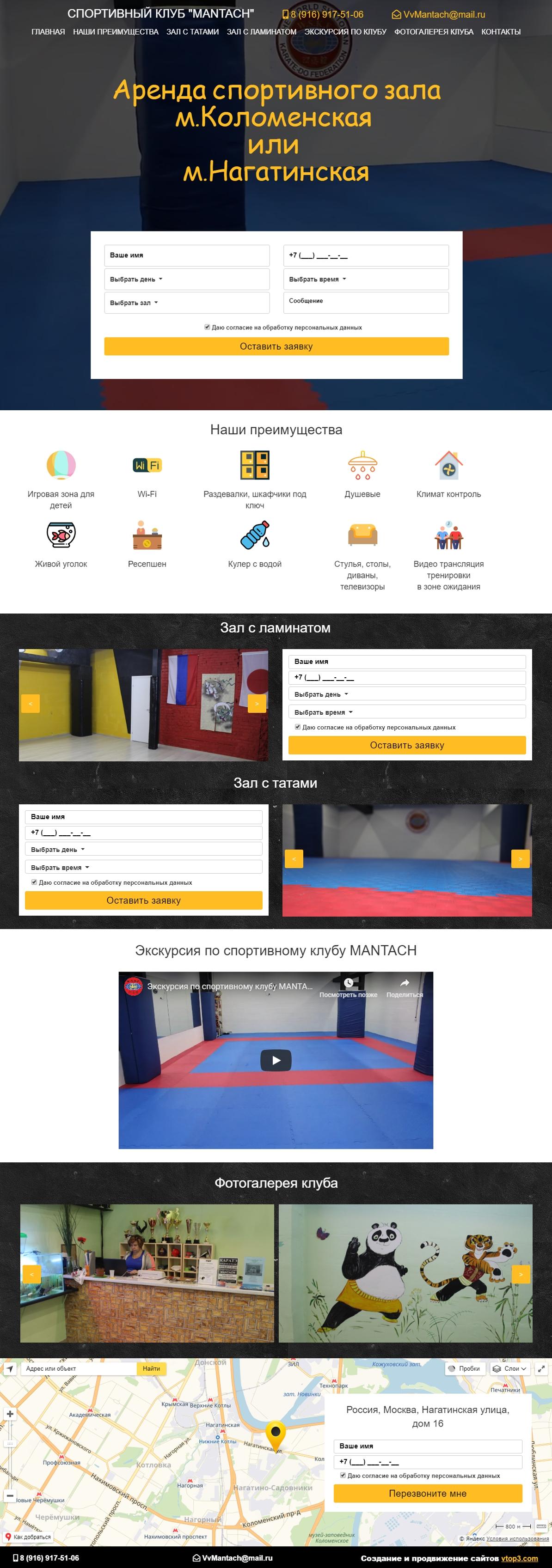 Создание сайта по аренде спортивного зала