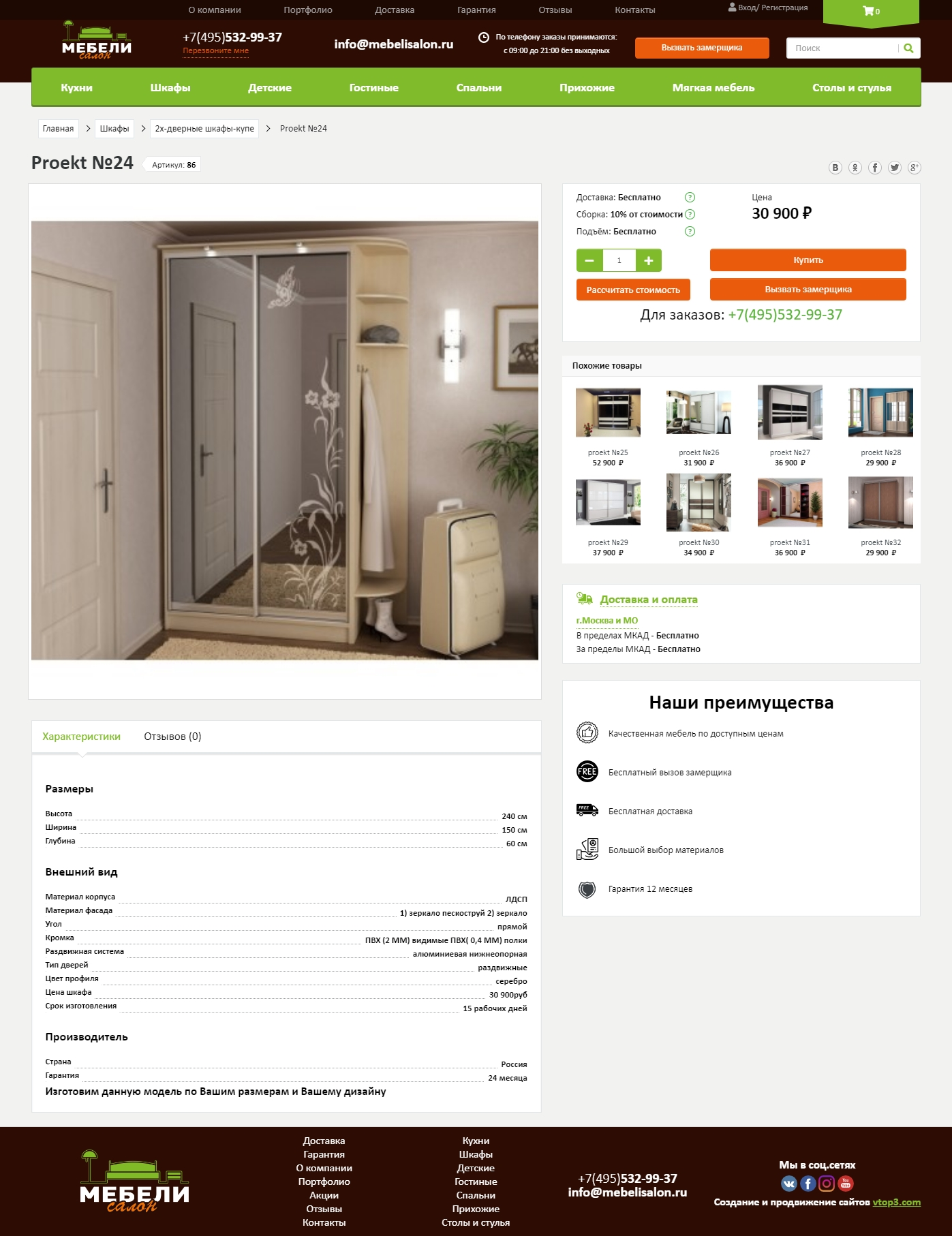Создание мебельного сайта