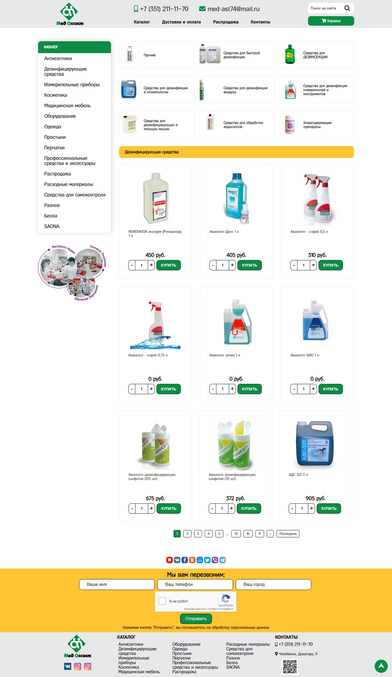 Создание интернет-магазина медицинских товаров