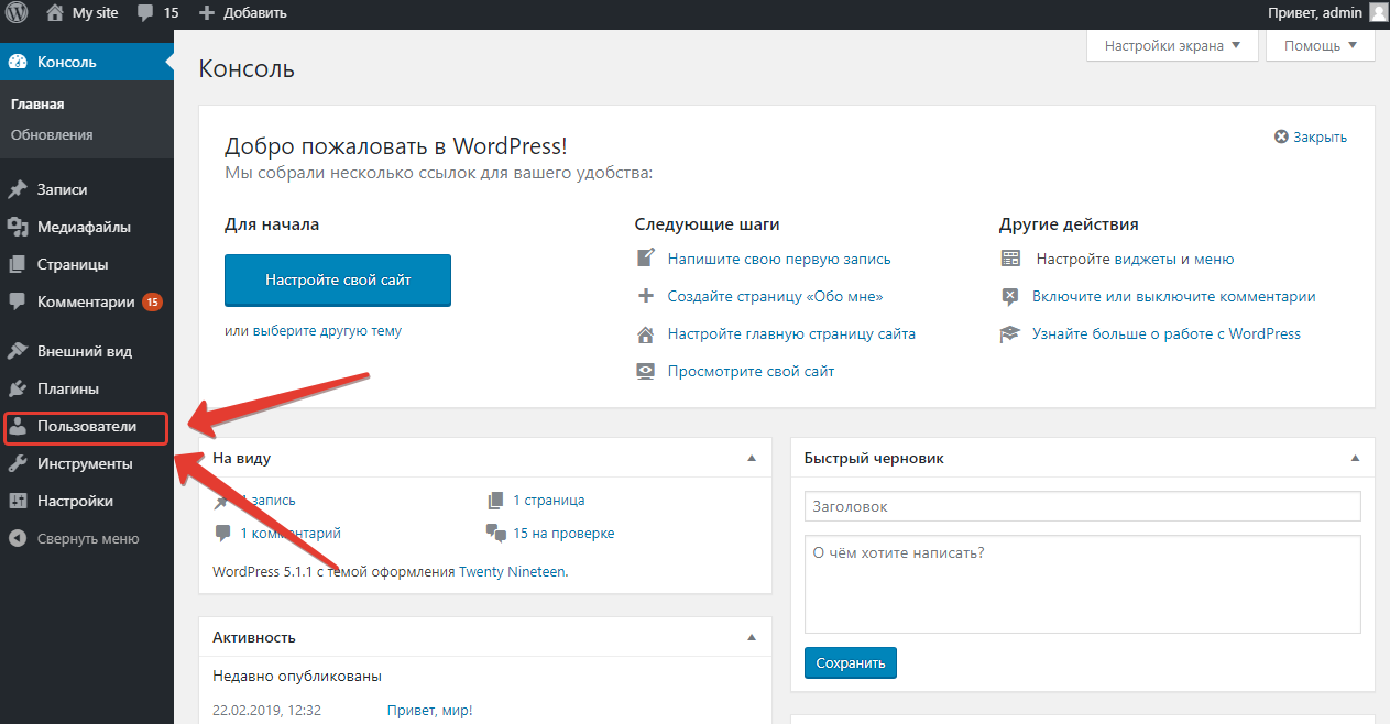 Как создать нового администратора наWordPress