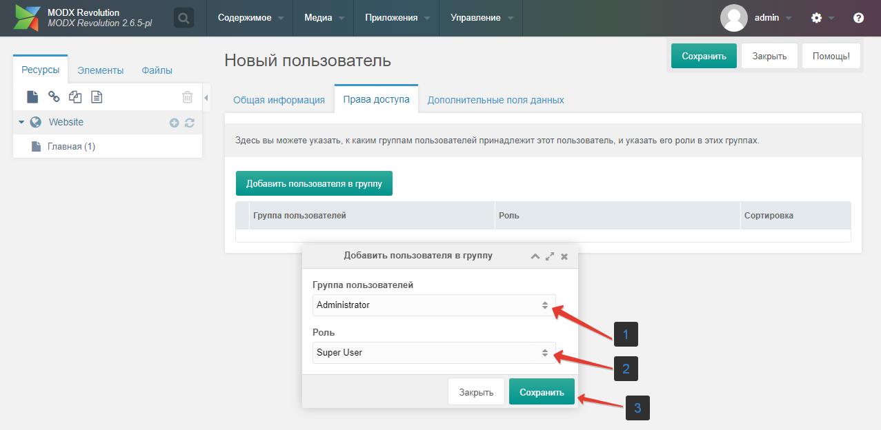 Как создать нового администратора на MODX