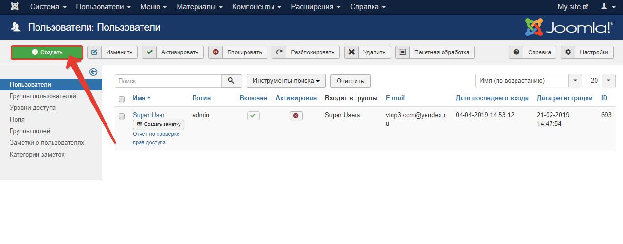 Как создать нового администратора на Joomla
