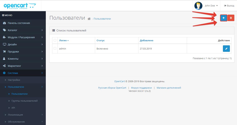 Как создать нового администратора на OpenCart или ocStore