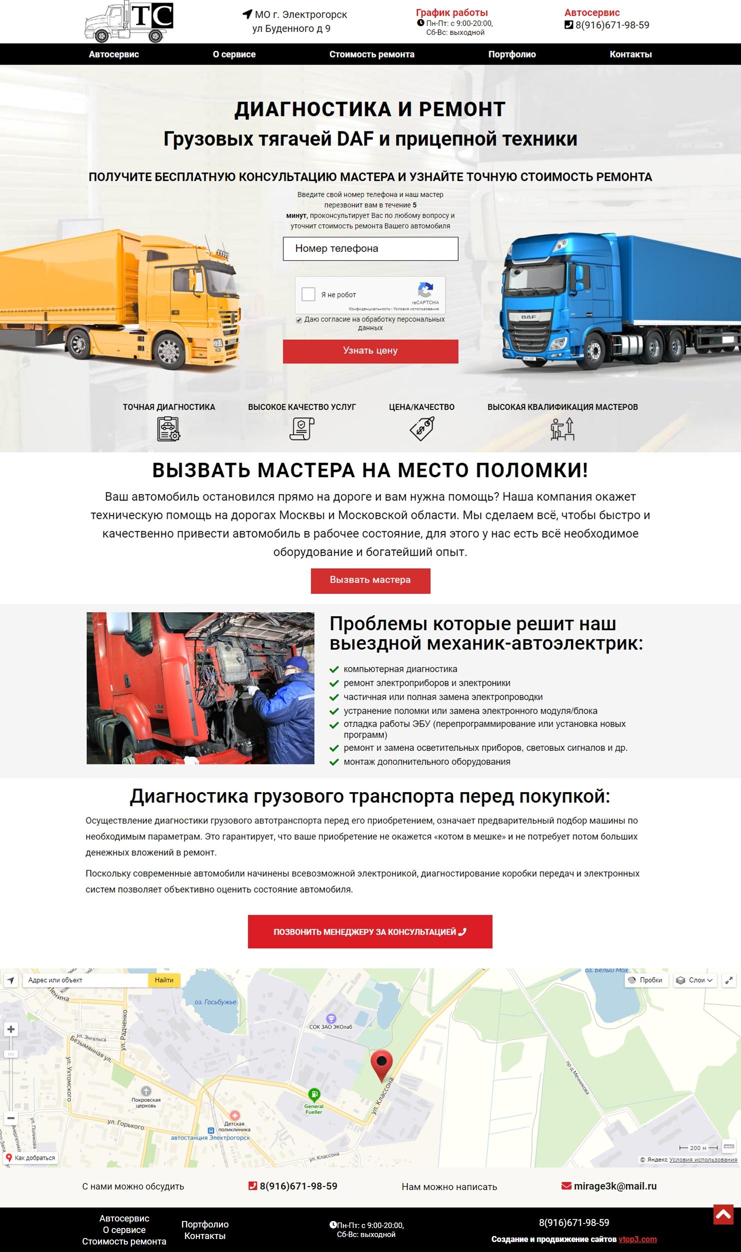 Создание сайта Автосервис «Транссервис»