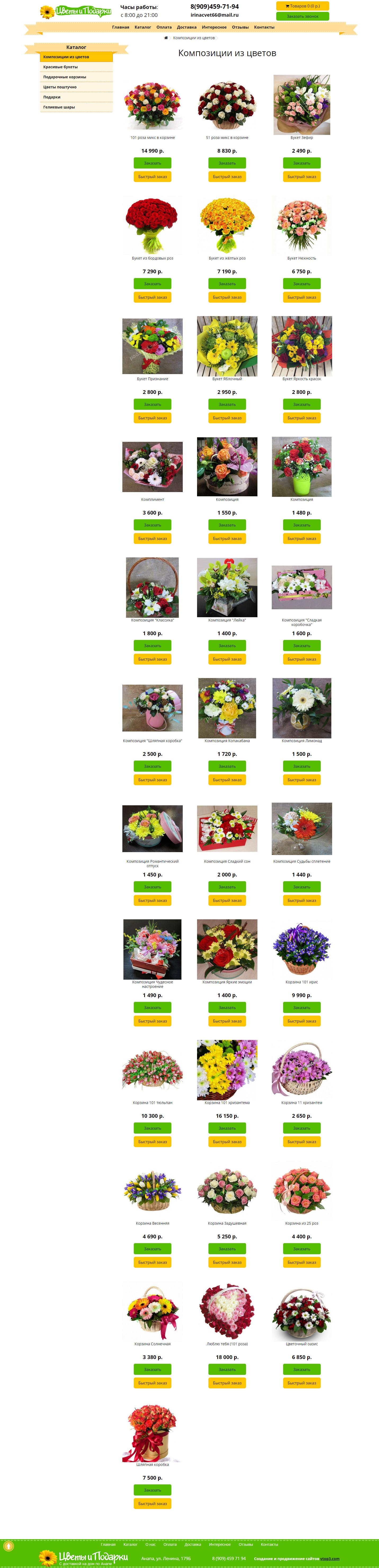 Создание сайта Доставка цветов в Анапе