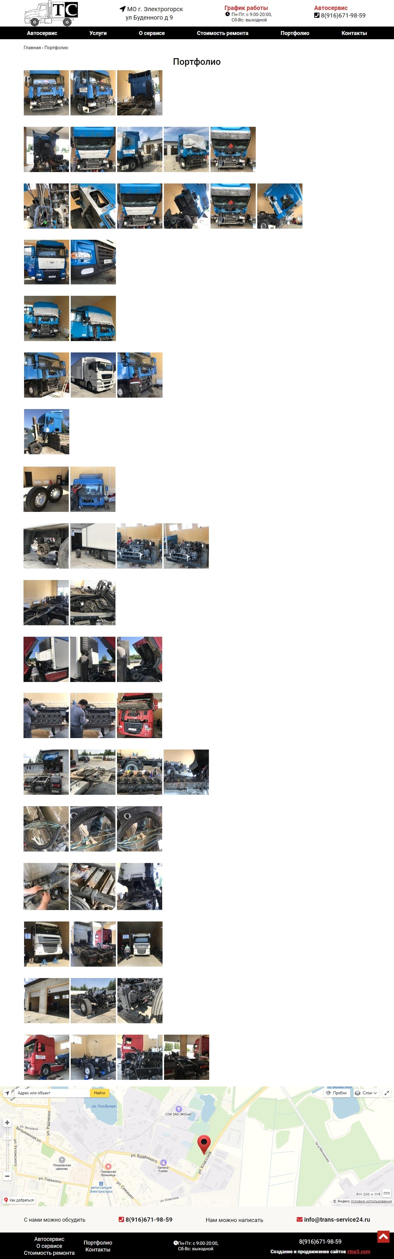 Создание сайта Ремонт грузовиков DAF
