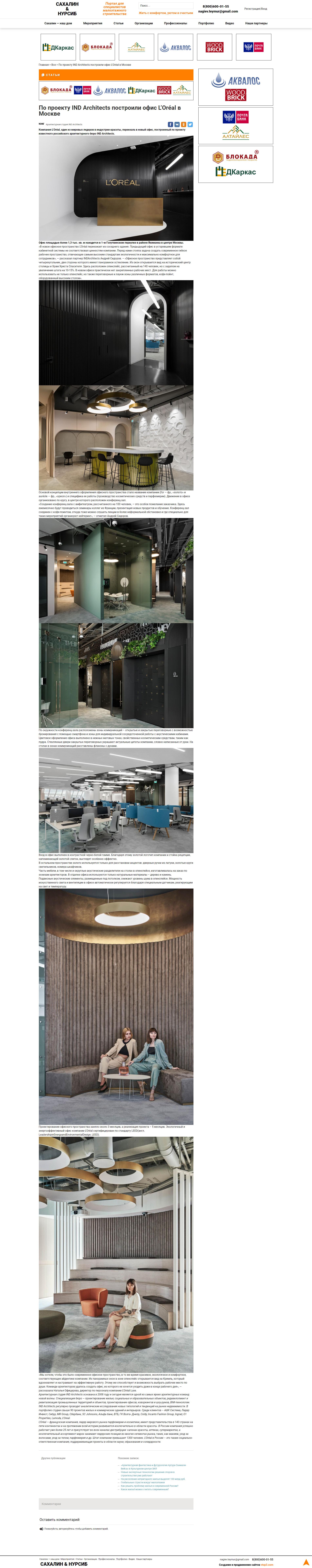 Создание строительного портала