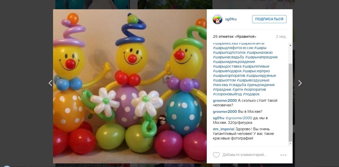 Продвижение инстаграм гелиевых шариков