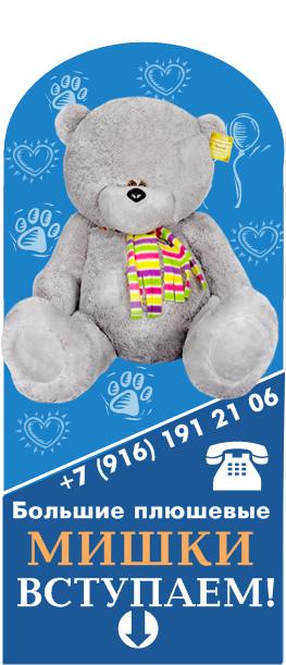 Оформление Вконтакте группы магазина мягких игрушек