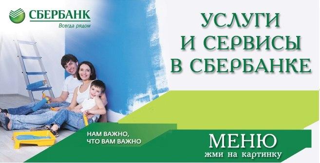 Оформление Вконтакте группы Сбербанка