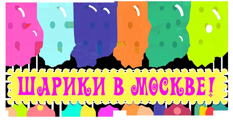 Логотип магазина воздушных шариков