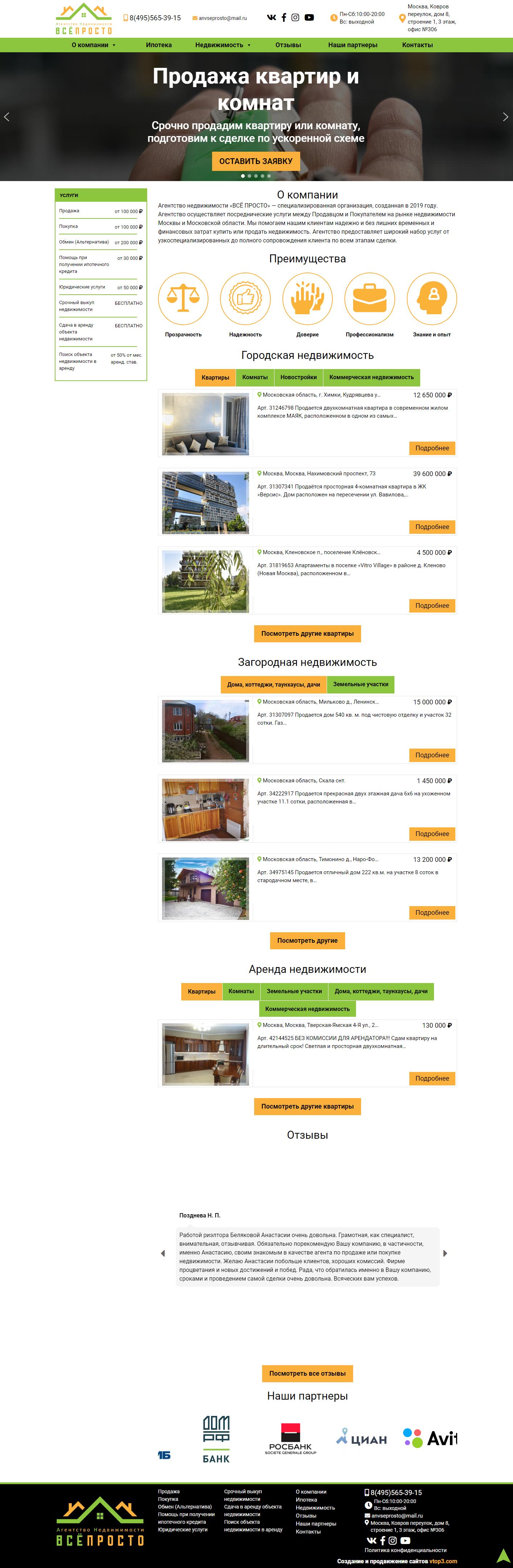 Создание сайта для агентства недвижимости